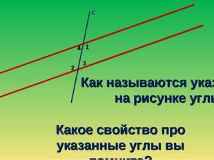 a b c 1 2 3 4 Как называются указанные на рисунке углы? Какое свойство про ук