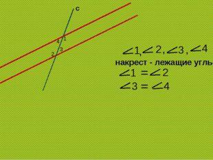 a b c 1 2 3 4 1 , 2 , 3 , 4 накрест - лежащие углы 1 2 3 4