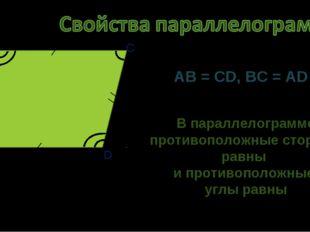 A B C D AB = CD, BC = AD В параллелограмме противоположные стороны равны и пр