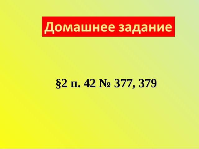 §2 п. 42 № 377, 379