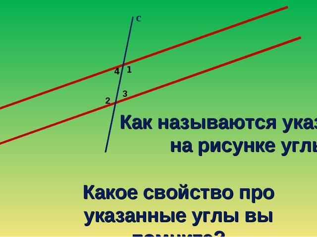 a b c 1 2 3 4 Как называются указанные на рисунке углы? Какое свойство про ук...