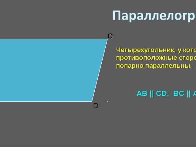 А B C D Четырехугольник, у которого противоположные стороны попарно параллель...