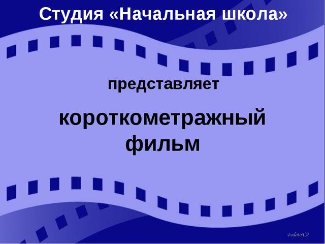 короткометражный фильм Студия «Начальная школа» представляет