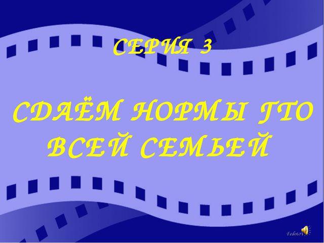 СЕРИЯ 3 СДАЁМ НОРМЫ ГТО ВСЕЙ СЕМЬЕЙ