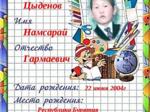 Цыденов Гармаевич Намсарай Республика Бурятия Закаменский район, с. Улекчин 2