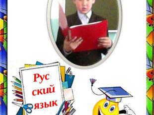 Рус ский язык