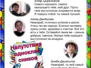Таня Цыдендамбаева Я желаю, чтоб ты учился только на пятёрки. Счастья, здоров