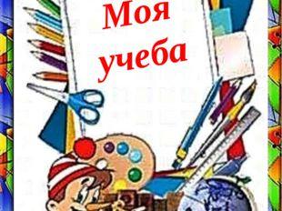 Моя учеба