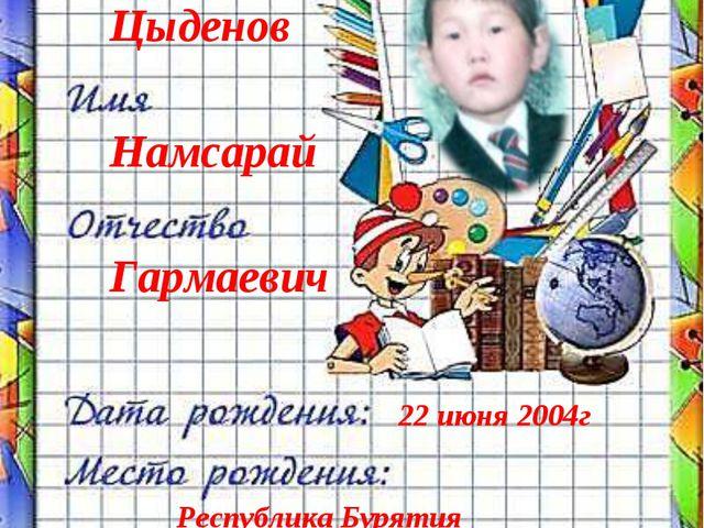 Цыденов Гармаевич Намсарай Республика Бурятия Закаменский район, с. Улекчин 2...