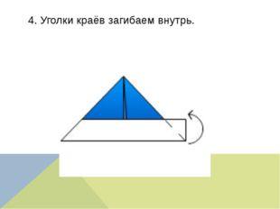 4. Уголки краёв загибаем внутрь.
