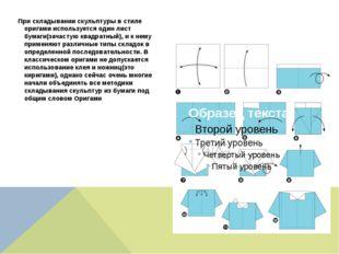 При складывании скульптуры в стиле оригами используется один лист бумаги(зача