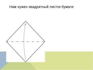 1. Складываем лист пополам. Нам нужен квадратный листок бумаги: