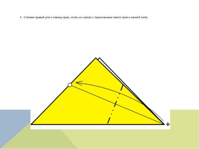 4. Сгибаем правый угол к левому краю, чтобы он совпал с пересечением левого...