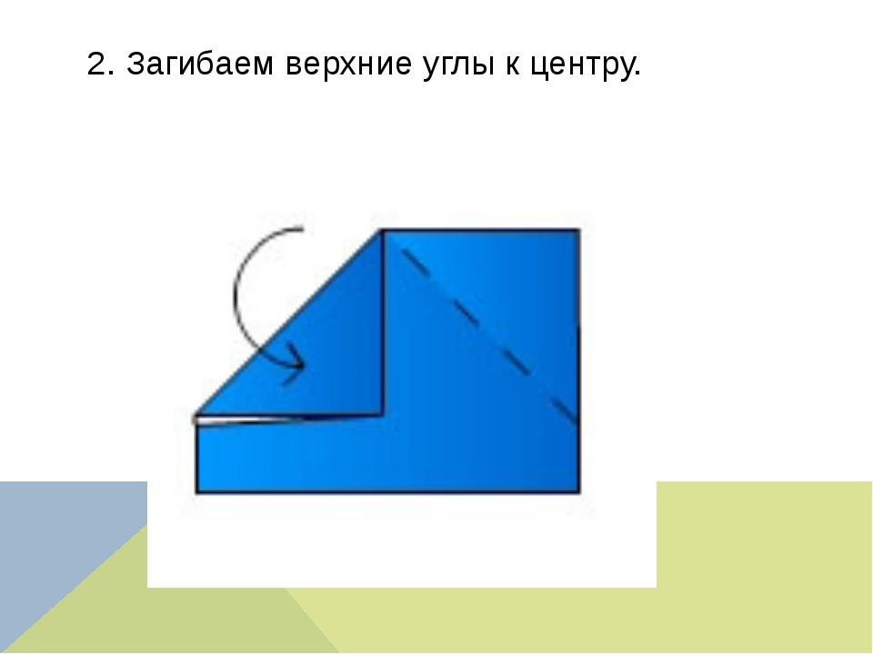 2. Загибаем верхние углы к центру.