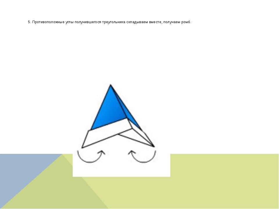 5. Противоположные углы получившегося треугольника складываем вместе, получа...