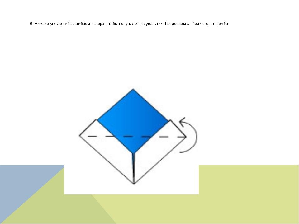 6. Нижние углы ромба загибаем наверх, чтобы получился треугольник. Так делае...