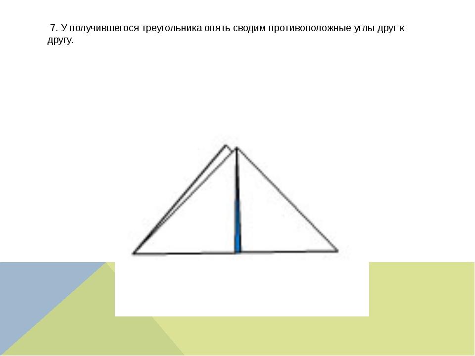 7. У получившегося треугольника опять сводим противоположные углы друг к дру...