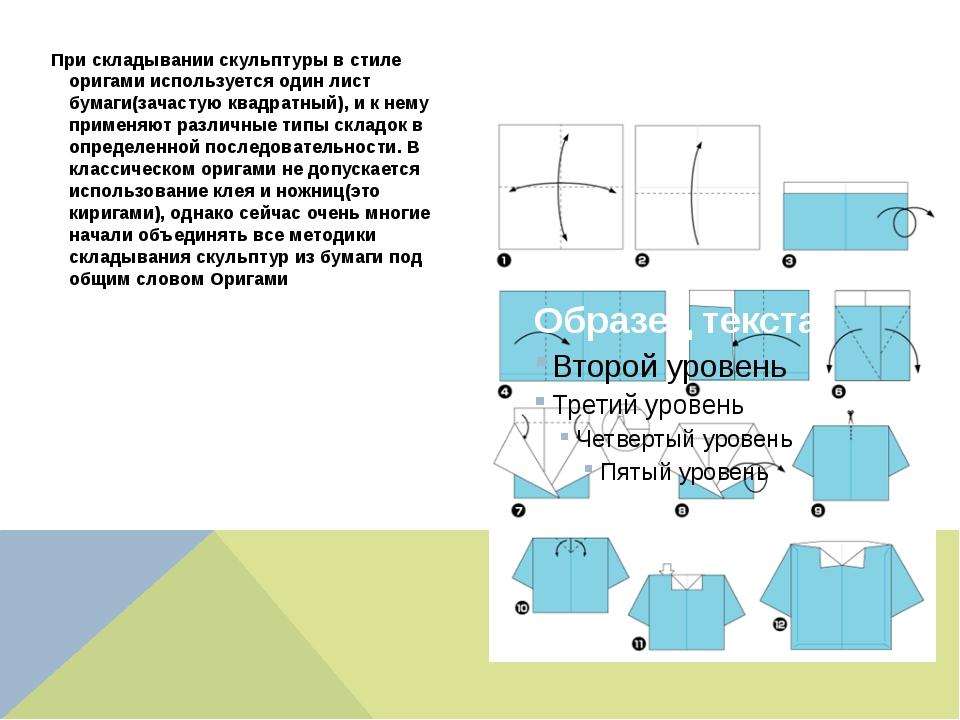 При складывании скульптуры в стиле оригами используется один лист бумаги(зача...