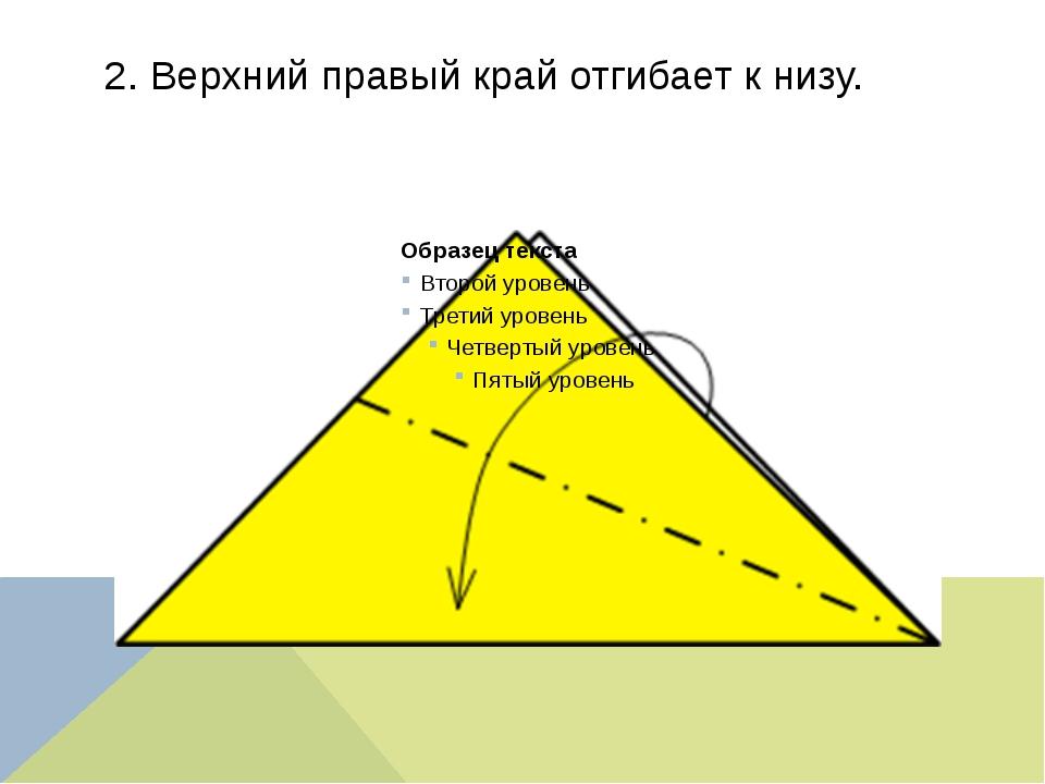 2. Верхний правый край отгибает к низу.