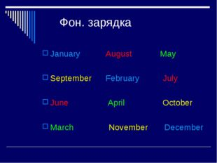 Фон. зарядка January August May September February July June April October Ma