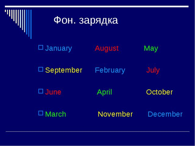 Фон. зарядка January August May September February July June April October Ma...