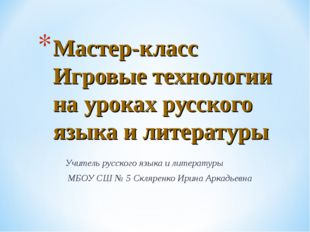 Учитель русского языка и литературы МБОУ СШ № 5 Скляренко Ирина Аркадьевна Ма