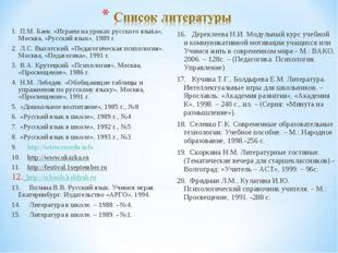 1. П.М. Баев. «Играем на уроках русского языка», Москва, «Русский язык», 198