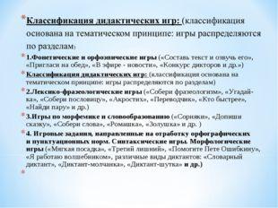 1.Фонетические и орфоэпические игры(«Составь текст и озвучь его», «Пригласи