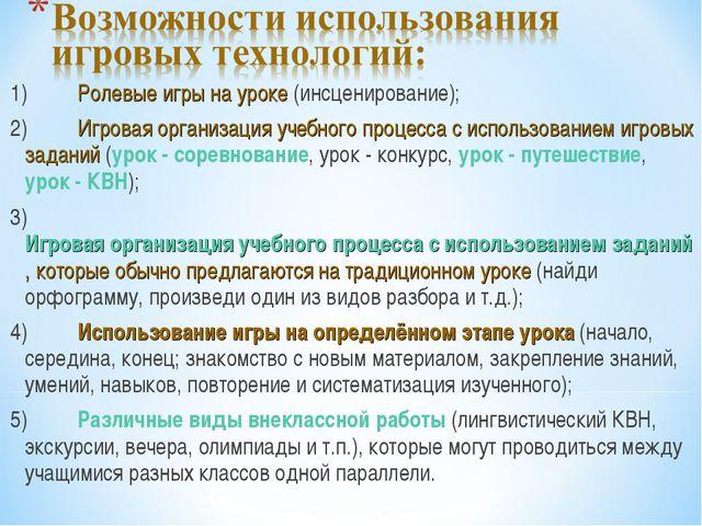 1)Ролевые игры на уроке (инсценирование); 2)Игровая организация учебного пр...