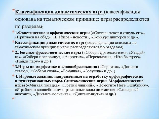 1.Фонетические и орфоэпические игры(«Составь текст и озвучь его», «Пригласи...