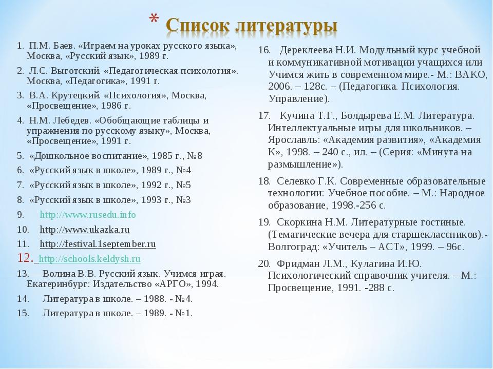 1. П.М. Баев. «Играем на уроках русского языка», Москва, «Русский язык», 198...