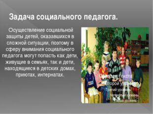 Задача социального педагога. Осуществление социальной защиты детей, оказавших