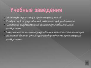 Учебные заведения Институт социальных и гуманитарных знаний Елабужский госуда
