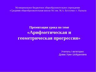 Муниципальное бюджетное общеобразовательное учреждение «Средняяя общеобразова