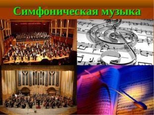 Симфоническая музыка