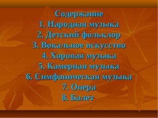 Содержание 1. Народная музыка 2. Детский фольклор 3. Вокальное искусство 4.