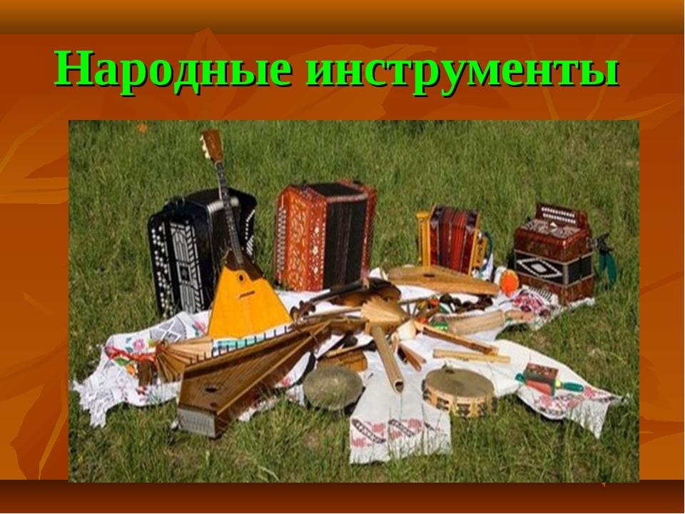 Народные инструменты