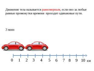 1 2 3 4 5 0 км 8 9 10 7 6 3 мин Движение тела называется равномерным, если он