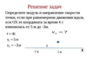 Решение задач Определите модуль и направление скорости точки, если при равном