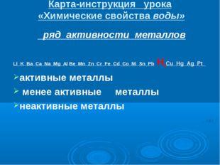 Карта-инструкция урока «Химические свойства воды» ряд активности металлов Li