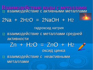 Взаимодействие воды с металлами взаимодействие с активными металлами 2Na + 2H