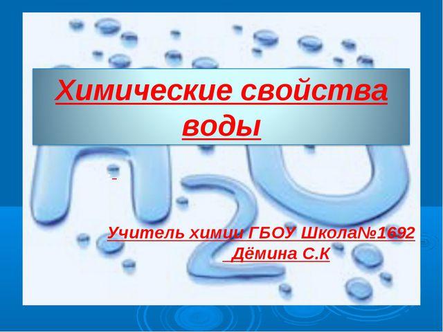 . Учитель химии ГБОУ Школа№1692 Дёмина С.К