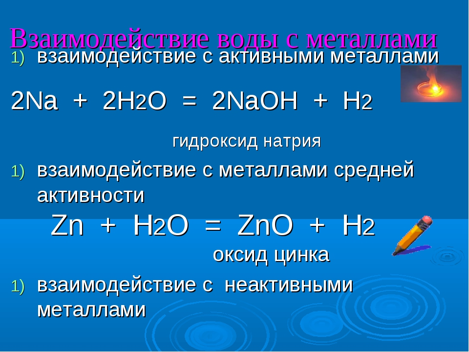 Взаимодействие воды с металлами взаимодействие с активными металлами 2Na + 2H...