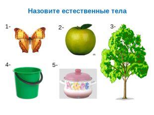 Назовите естественные тела 1- 2- 3- 4- 5-