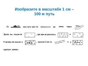 Изобразите в масштабе 1 см – 100 м путь