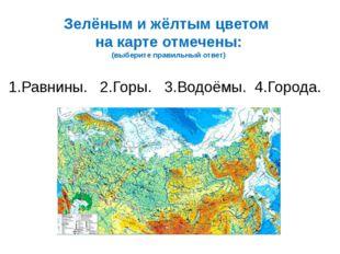 Зелёным и жёлтым цветом на карте отмечены: (выберите правильный ответ) 1.Равн