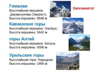 горы Алтай Высочайшая вершина: Белуха. Высота вершины: 4506 м Кавказские горы