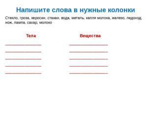 Напишите слова в нужные колонки Стекло, гроза, керосин, стакан, вода, метель,
