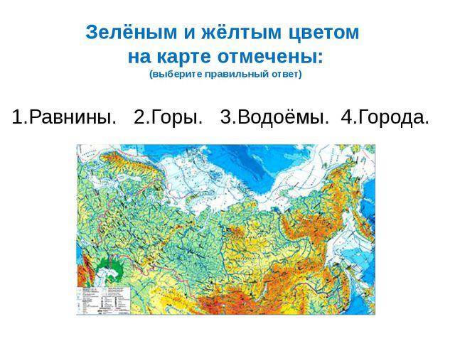 Зелёным и жёлтым цветом на карте отмечены: (выберите правильный ответ) 1.Равн...