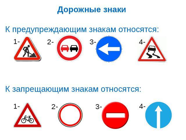 Дорожные знаки К предупреждающим знакам относятся: К запрещающим знакам относ...